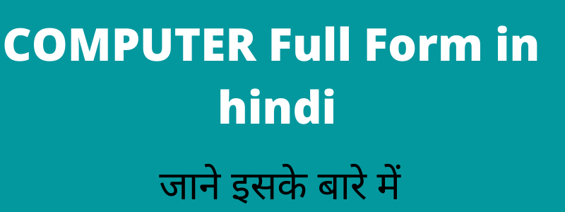 Computer full form in hindi