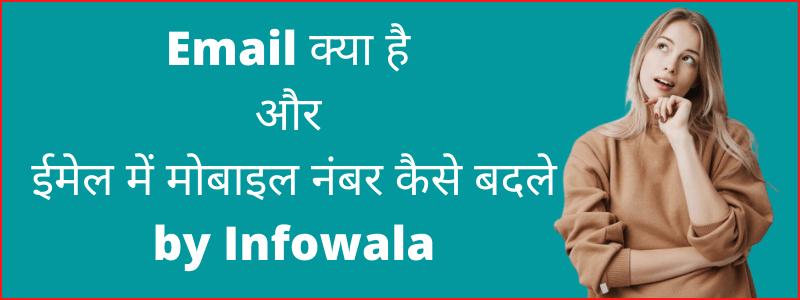 Email in hindi