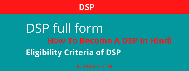 DSP full form in hindi